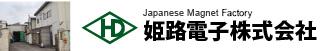 姫路電子 株式会社