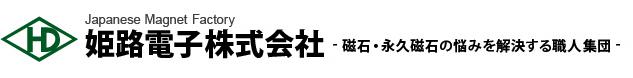 姫路電子 株式会社 - 磁石・永久磁石の悩みを解決する職人集団 -