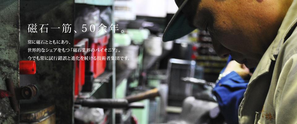 「生産性に自信。自社工場+中国工場」コストを削減しながら、スピードと品質を維持する体制。磁石のプロが管理するから、中国工場の品質も◎。