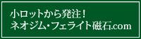小ロットから発注!ネオジム・フェライト磁石.com