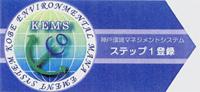 KEMS(神戸環境マネジメントシステム)